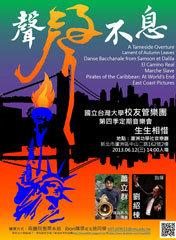NTUBA for Alumni Cocert Poster