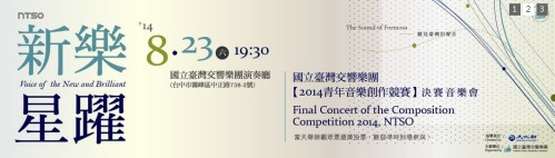 NTSO Composition Competition 2014