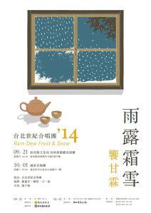 Taipei Century Choir Poster