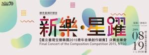 NTSO Composition Competition 2015