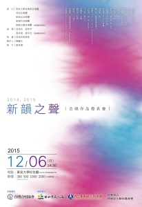 TCA Composition Competition Concert Poster