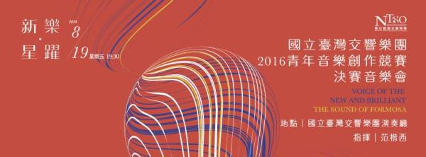 NTSO Composition Competition 2016 2