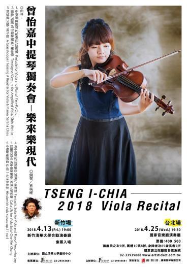 I-Chia Tseng Viola Recital Poster