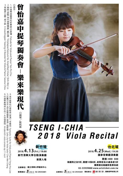 I-Chia Tseng Viola Recital Poster