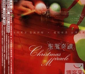 Christmas Miracle Lien Percussion