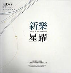NTNU Composition Competition CD 2014